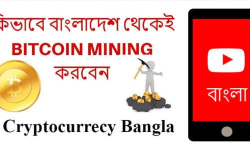 Cryptocurrency Bangla YouTube Channels