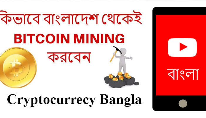 Cryptocurrency Bangla YouTube Channels
