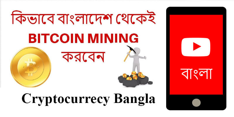 Cryptocurrency Bangla