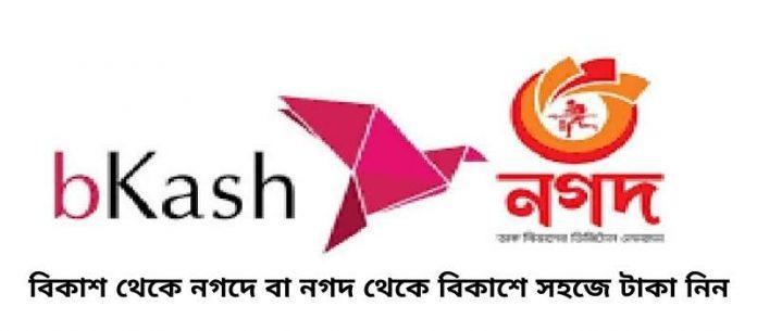 Bkash to Nagad Exchange Guide