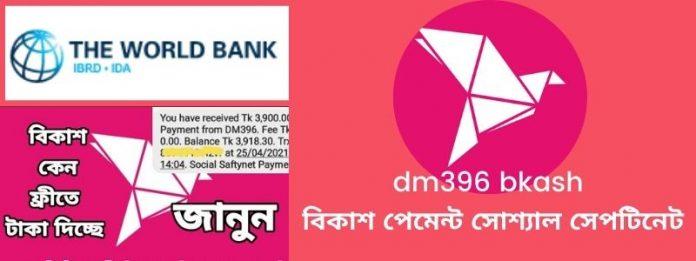 dm396 bkash payment কি